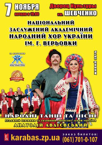 Концерт Хор им. Г.Веревки в Мелитополе - 1