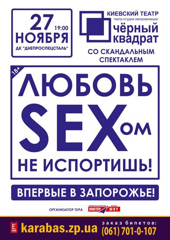 спектакль Любовь SEXом не испортишь! в Запорожье