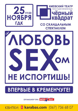 спектакль Любовь SEXом не испортишь! в Кременчуге