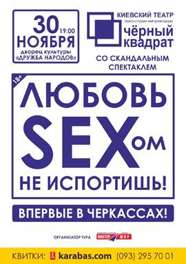 спектакль Любовь SEXом не испортишь! в Черкассах