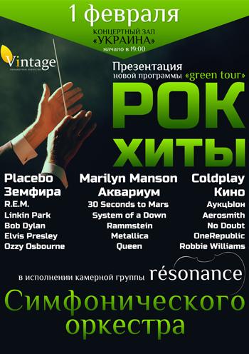 Концерт Группа «resonance»: white tour в Харькове - 1