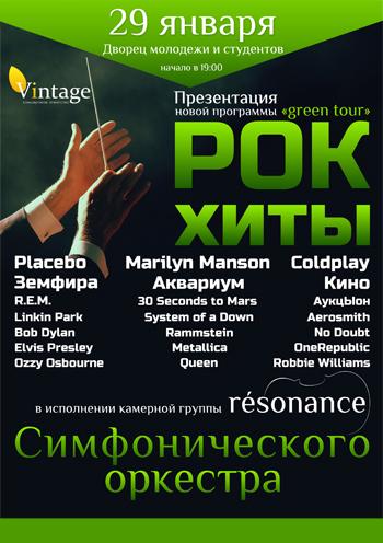 Концерт Группа «resonance»: white tour в Кривом Роге - 1
