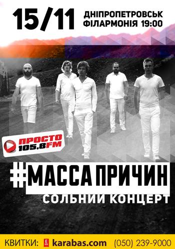 Концерт #МАССАПРИЧИН в Днепре (в Днепропетровске) - 1