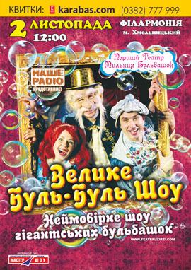 спектакль Первый Театр Мыльных Пузырей. Выкрутасы Магистра Надувателя в Хмельницком