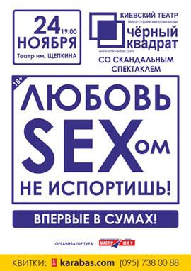 спектакль Любовь SEXом не испортишь! в Сумах