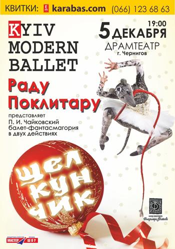 спектакль «Киев.модерн-балет» Раду Поклитару спектакль «Щелкунчик» в Чернигове - 1