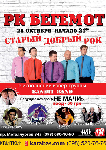 Концерт Старый Добрый Рок в Кривом Роге
