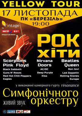 Концерт Группа «resonance»: white tour в Тернополе - 1