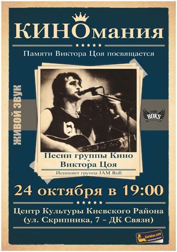 Концерт КИНОмания в Харькове