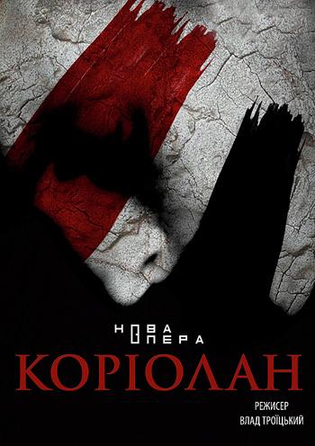Концерт Кориолан в Львове - 1