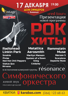Концерт Группа «resonance»: white tour в Виннице - 1