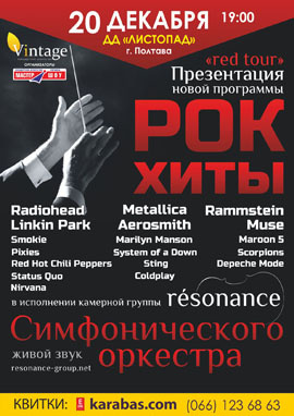 Концерт Группа «resonance»: white tour в Полтаве - 1