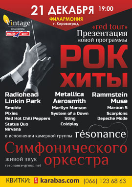 Концерт Группа «resonance»: white tour в Кировограде - 1