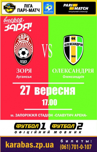 спортивное событие «Заря» (Луганск) - «Александрия» (Александрия) в Запорожье