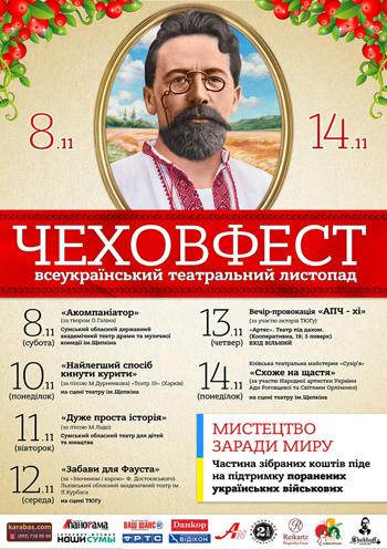 спектакль Чехов фест в Сумах