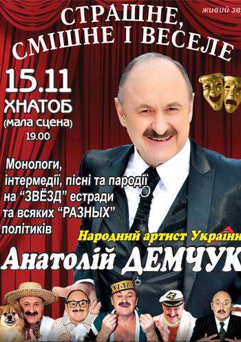 Концерт Анатолий Демчук в Харькове