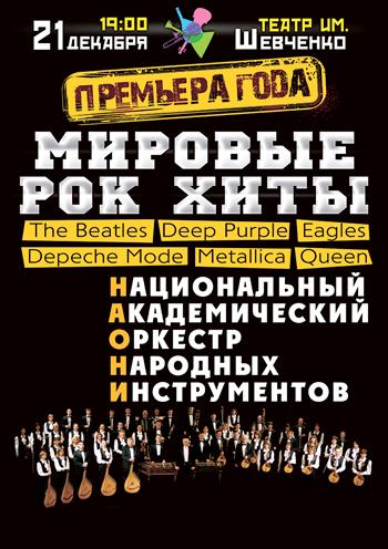 Концерт НАОНИ (Национальный Академический Оркестр народных инструментов Украины) в Харькове - 1