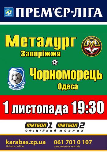 спортивное событие «Металлург» (Запорожье) - «Черноморец» (Одесса) в Запорожье