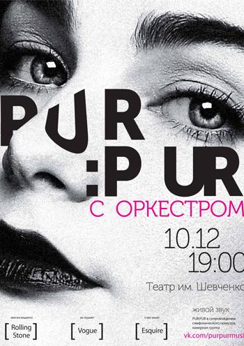 Концерт PUR:PUR в Харькове - 1