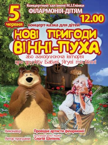 спектакль Новые приключения Винни-Пуха в Запорожье