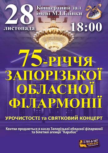 Концерт 75-летия Запорожской областной филармонии в Запорожье