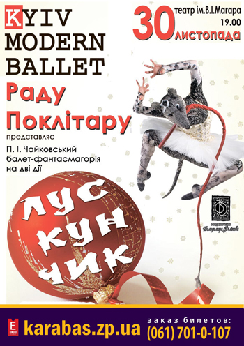 спектакль «Киев.модерн-балет» Раду Поклитару спектакль «Щелкунчик» в Запорожье - 1