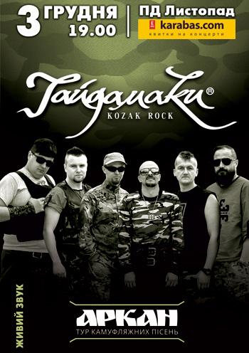 Концерт Гайдамаки в Полтаве