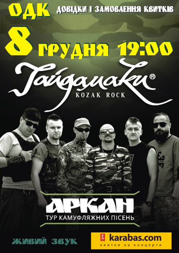 Концерт Гайдамаки в Николаеве