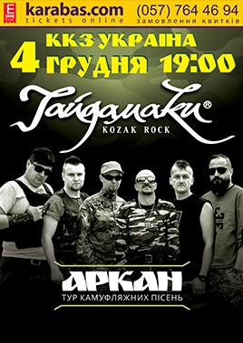 Концерт Гайдамаки в Харькове