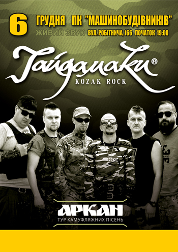 Концерт Гайдамаки в Днепропетровске