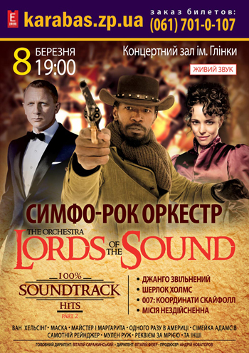 Концерт «100% Soundtrack Hits» (LORDS of the SOUND) в Запорожье - 1