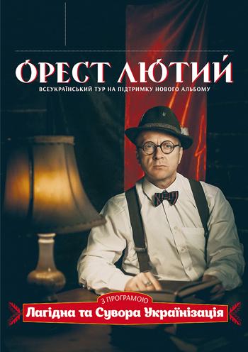 Концерт Орест Лютый в Хмельницком - 1
