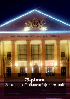 Концерт «Акорди Хортиці» Зустрічають друзів в Запорожье