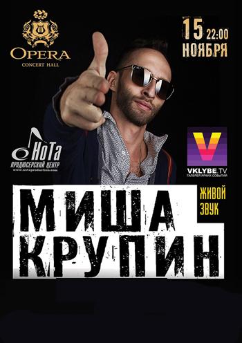 Концерт Миша Крупин в Днепре (в Днепропетровске)