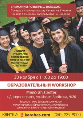 фестиваль ОБРАЗОВАТЕЛЬНЫЙ WORKSHOP в Днепропетровске