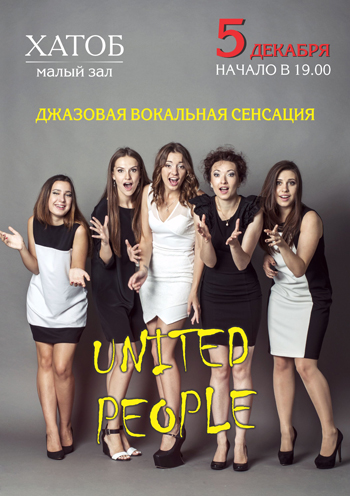 Концерт UNITED PEOPLE в Харькове