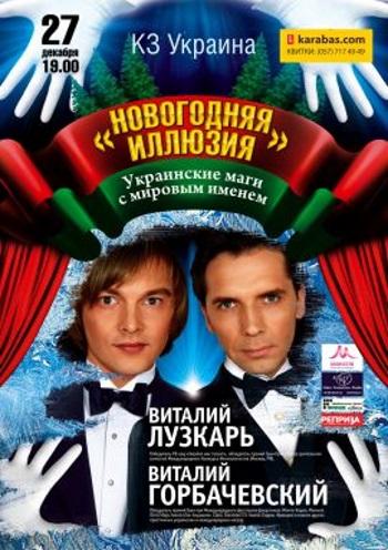 Концерт «Новогодняя иллюзия» Украинские маги с мировым именем в Харькове