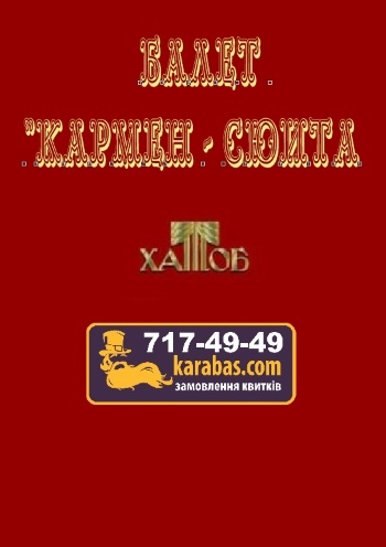 спектакль Вечер балета: «ПАХИТА». «КАРМЕН-СЮИТА» в Харькове