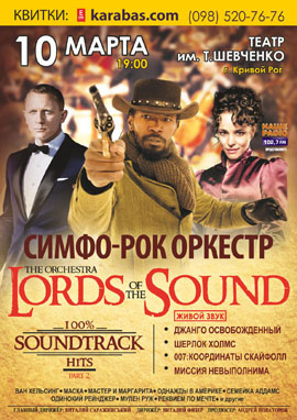 Концерт Lords of the Sound «100% Soundtrack Hits. Part II» в Кривом Роге