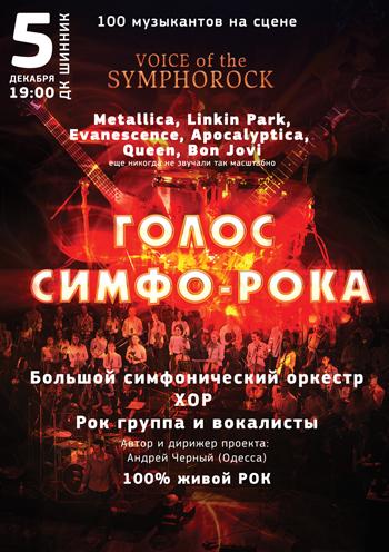 Концерт Голос Симфо Рока в Днепре (в Днепропетровске)