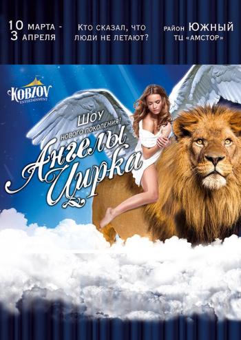 Концерт Шоу нового поколения Ангелы цирка. Цирк Кобзов в Запорожье - 1