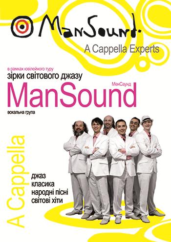 Концерт ManSound в Хмельницком