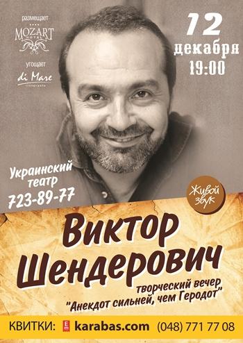 спектакль Виктор Шендерович в Одессе