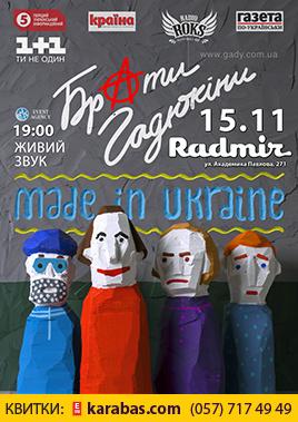 Концерт Брати Гадюкіни в Харькове - 1