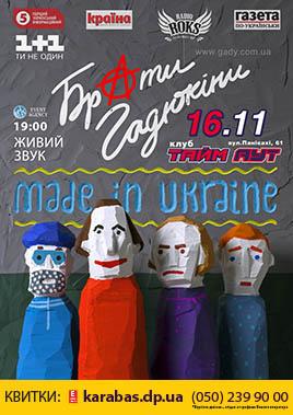 Концерт Брати Гадюкіни в Днепре (в Днепропетровске) - 1