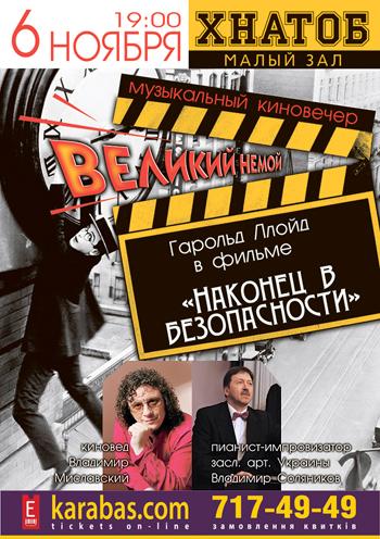 Концерт Музыкальный киновечер «Великий немой» в Харькове