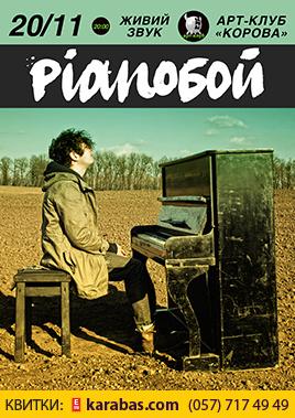 Концерт Pianoбой в Харькове - 1