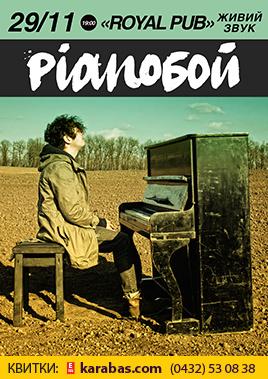 Концерт Pianoбой в Виннице - 1