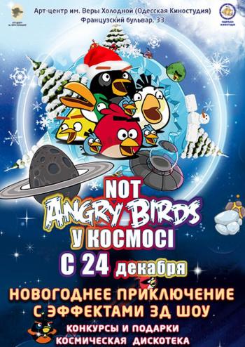 спектакль Not Angry birds в Космосе в Одессе