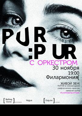 Концерт PUR:PUR в Одессе - 1